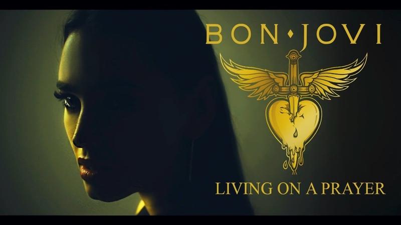 Bon Jovi - Livin' on a Prayer (cover by SershenZaritskaya)