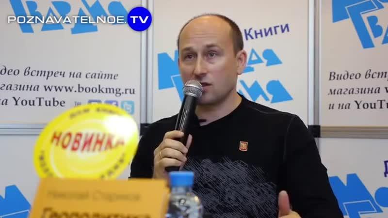 46. Николай Стариков - Еврейский Крым и Израиль
