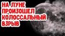 На Луне произошел колоссальный взрыв