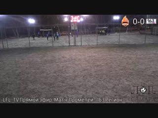 LFL-TV Прямой эфир. Матч Прометей - 163 Регион