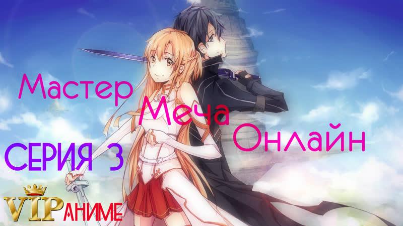 Мастер Меча Онлайн Sword Art Online ソードアート・オンライン - серия 3
