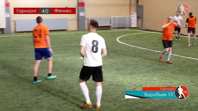 Обзор матча Горизонт - Феникс | 3 тур | Интер лига