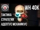 Warhammer 40000 Mechanicus АДЕПТУС МЕХАНИКУС В БОЙ часть 1