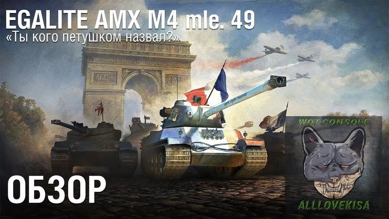 Égalit AMX M4 mle. 49 ОБЗОР. WOT MERCENARIES