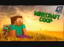 Просто орём ВИДЕО КЛИКБЭЙТ БЕЗ СМС ● Minecraft ● 1