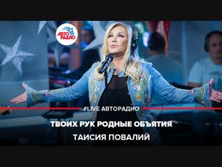 Таисия Повалий - Твоих Рук Родные Объятия (#LIVE Авторадио)