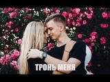 Новинка! ТРОНЬ МЕНЯ - ЛЕУШ ЛЮБИЧ New 2019