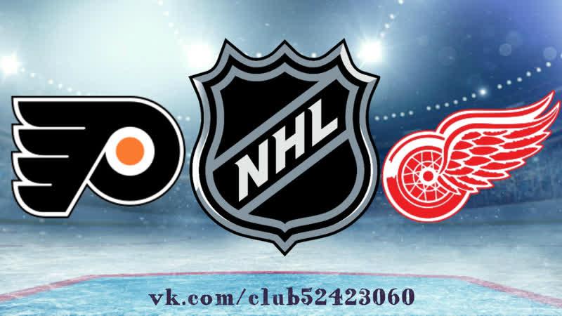 Philadelphia Flyers vs Detroit Red Wings | 17.02.2019 | NHL Regular Season 2018-2019