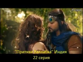 22. Ашиш Шарма и Санорика Бхадория в сериале