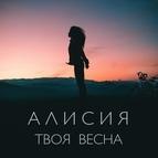 Алисия альбом Твоя весна