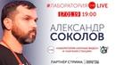ЛабораторияLIVE Александр Соколов 17 01 2019 Запись Эфира