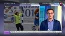 Новости на Россия 24 • Российские гандболистки одержали победу над китаянками
