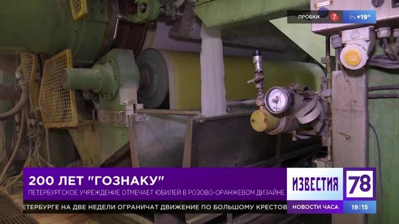 200 лет Гознаку