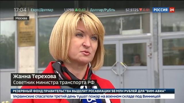 Новости на Россия 24 • Крах ВИМ-Авиа Минтранс решает три приоритетных задачи