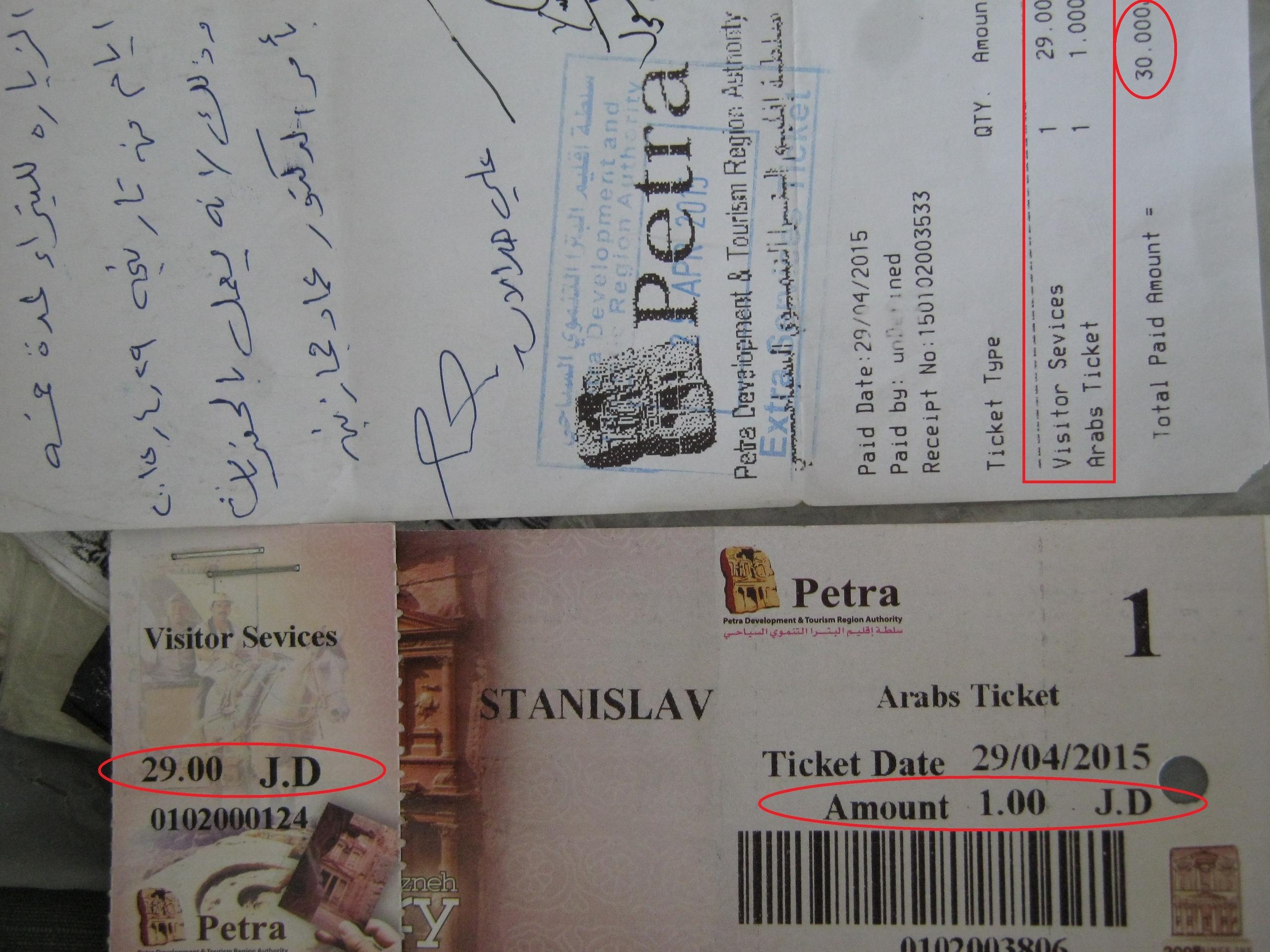 билет со скидкой в Петру
