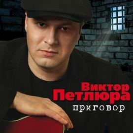 Петлюра Виктор альбом Приговор