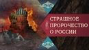 СТРАШНОЕ ПРОРОЧЕСТВО О РОССИИ