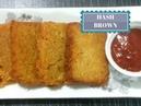 Easy Hash Brown Potatoes Recipe | Crispy Pan Fried Potatoes | Kids Appetizers | Nian's Cooking Diary