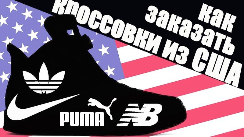 Как купить кроссовки в США и переслать их в Россию.