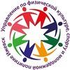 Спорт и молодежная политика Ижевска