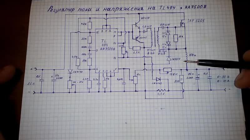 Регулятор тока и напряжения на TL494