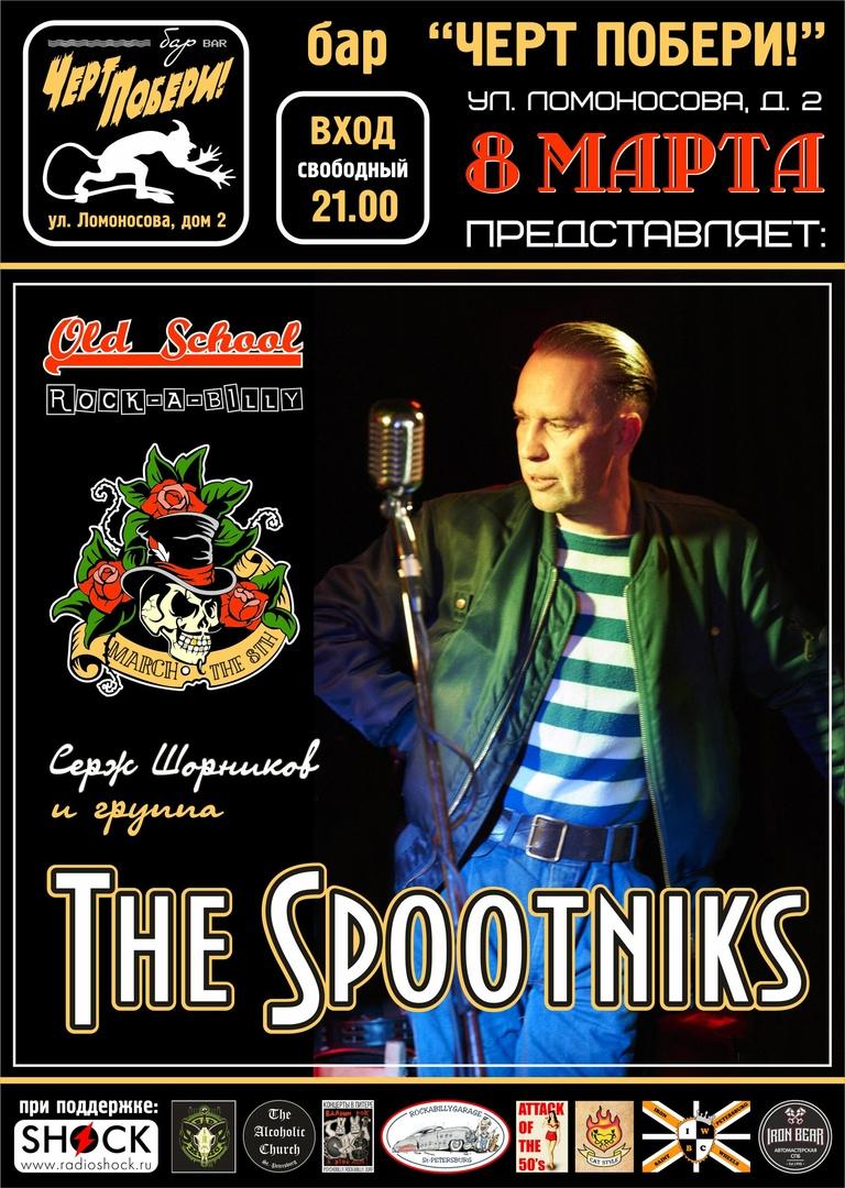 08.03 The Spootniks в ЧП! Вход свободный!