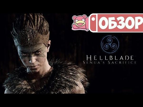 Обзор HellBlade Senua's Sacrifice для Nintendo Switch