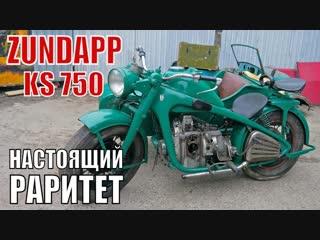 Мотоцикл цундапп кс 750 - motorrad zundapp ks 750. мотоциклы от ретроцикла.