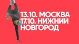 БРЕЙК ДАНС мастер-класс — Bboy Twisty. Москва / Нижний Новгород