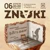 6 апреля ZNAKI #Презентация нового альбома