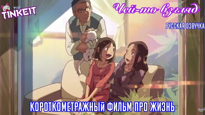 [TINKEIT] Чей-то взгляд/Dareka no Manazashi (Двухголосная озвучка)