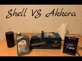 Тест моторных масел Shell HELIX и Akkora на прочность масляной пленки.