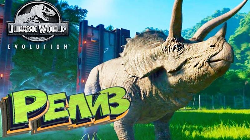 Jurassic World EVOLUTION - РЕЛИЗ ИГРЫ - Прохождение 1