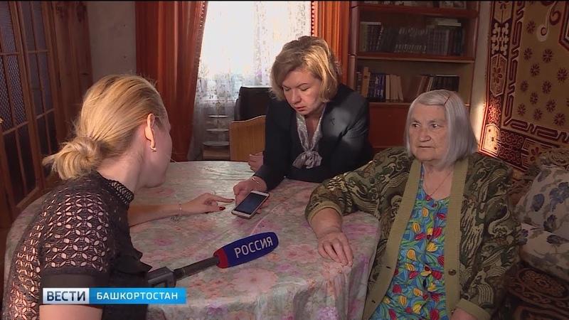 Как в Уфе обманывают доверчивых пенсионеров расследование Вестей