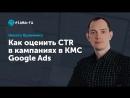 ELama Как оценить CTR в КМС Google Ads