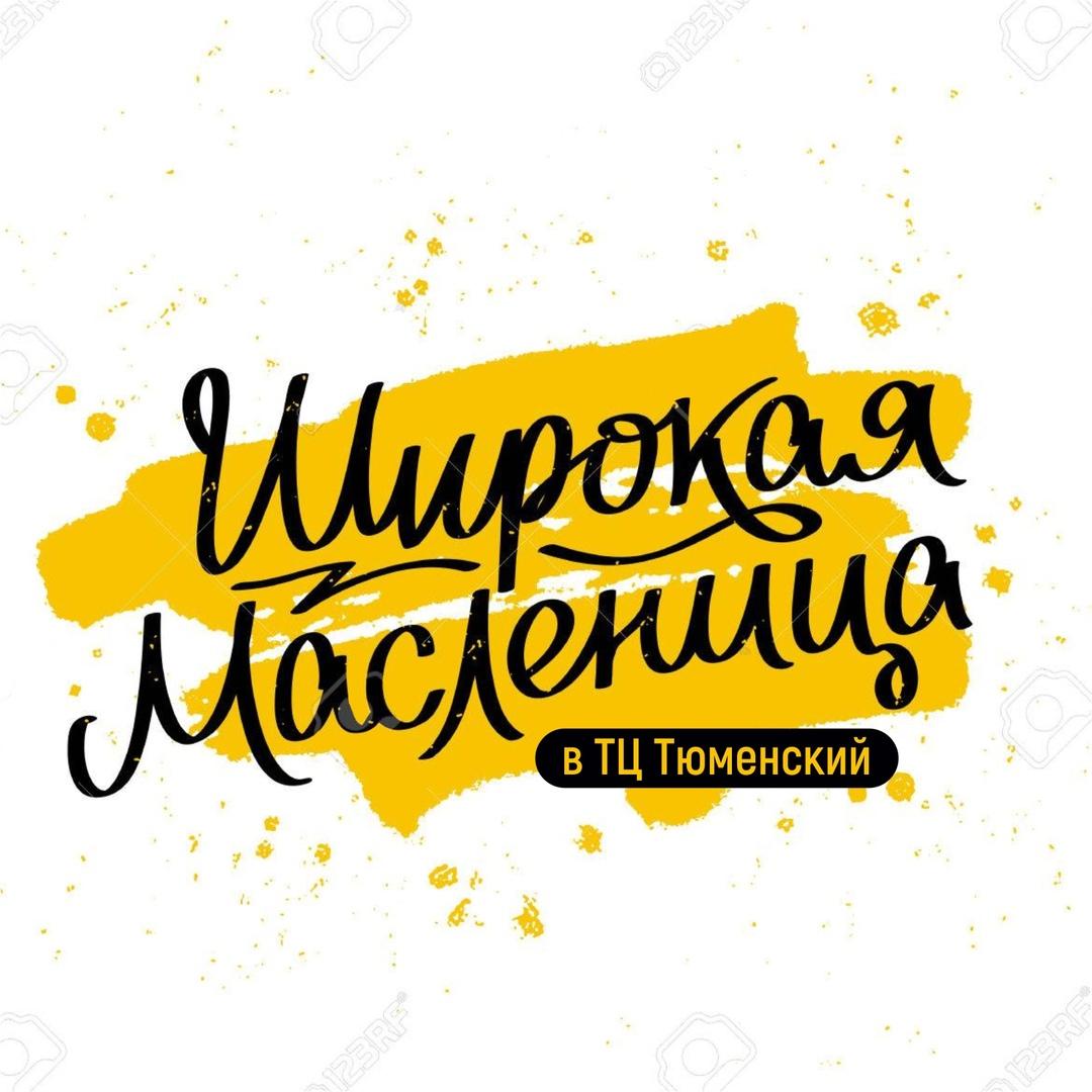 Афиша Тюмень МАСЛЕНИЦА В ТЦ ТЮМЕНСКИЙ