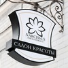 "Салоны красоты ""Нарцисс"" Саратов"
