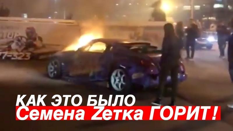 ПОЧЕМУ ГОРЕЛА 350Z СЕМЁНА