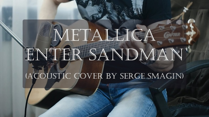 Metallica - Enter Sandman (acoustic cover by Serge Smagin)