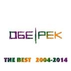 Обе-Рек альбом The Best
