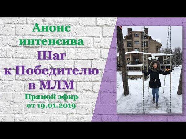Анонс интенсива Шаг к Победителю в МЛМ Прямой эфир 19 01 2019