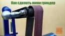 Гриндер своими руками Шлифовальный станок №1