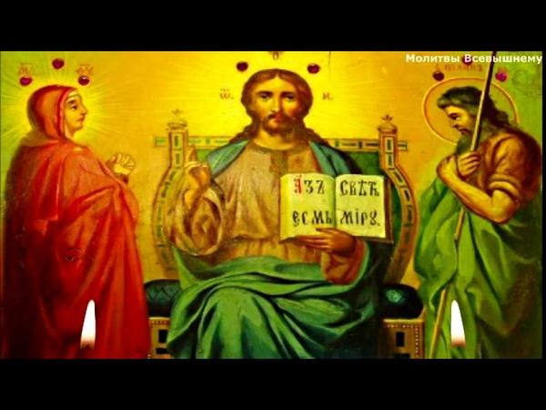 Сильная очищающая, исцеляющая молитва к Господу нашему