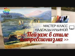  ВИДЕОУРОК  Масло - Надежда Ильина - Пишем пейзаж в стиле импрессионизма