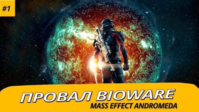 Самые большие провалы разработчиков 1 | BioWare