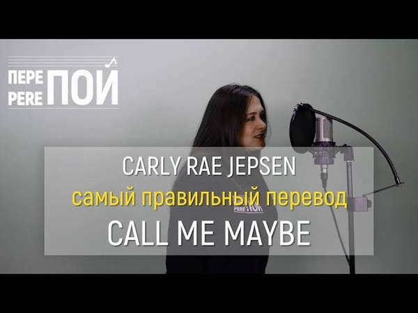 Russian Cover Carly Rae Jepsen – Call me maybe (Pereпой по-русски)