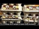 Яйца по 9 штук ... № 1017
