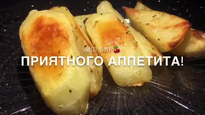 Румяная картошечка