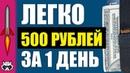 САЙТ КОТОРЫЙ ПЛАТИТ От 500 РУБЛЕЙ ЗА ОДИН ДЕНЬ ЗАРАБОТОК В ИНТЕРНЕТЕ ДЛЯ НОВИЧКА БЕЗ ВЛОЖЕНИЙ