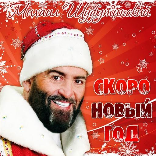 Михаил Шуфутинский альбом Скоро Новый Год